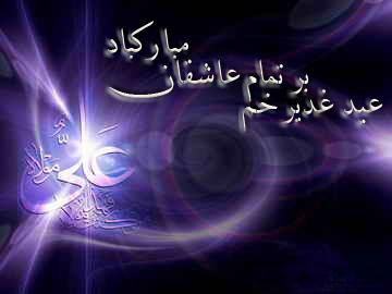عید غدیر خم مبارکباد